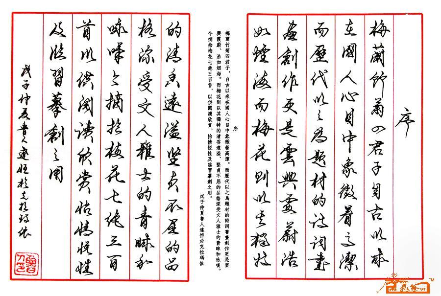 梅花诗赏析a序 孙达恒 淘宝 名人字画 中国书画交易中心 中国书画销售